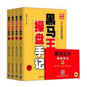 黑马王子操盘手记(6-9 套装共4册)