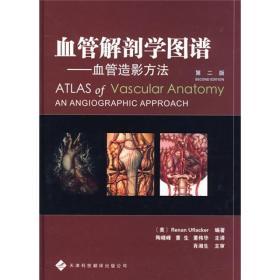 血管解剖学图谱:血管造影方法 [Atlas of Vascular Anatomy:an angiographic approach]