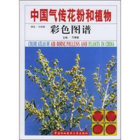 中国气传花粉和植物彩色图谱 [Color Atlas of Air-borne Pollens and Plants in China]