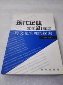 《现代企业文化新理念》(跨文化管理的探索)稀少!新华出版社 2003年1版1印 平装1册全