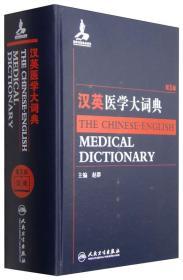 汉英医学大词典(第3版) [The Chinese-English Medical Dictionary]