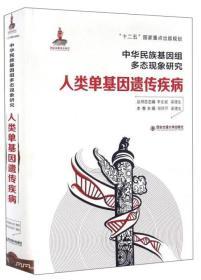 人类单基因遗传疾病/中华民族基因组多态现象研究