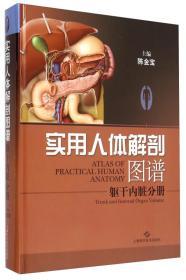 实用人体解剖图谱·躯干内脏分册