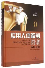 实用人体解剖图谱·四肢分册