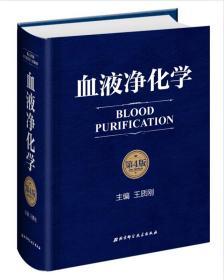 血液净化学(第4版)