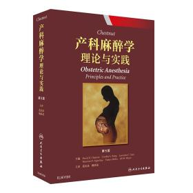 Chestnut产科麻醉学:理论与实践(翻译版) [Obstetric Anesthesia Principles and Practice]