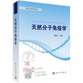 天然分子免疫学