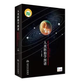 人类胚胎学图谱(配增值) [Atlas of Human Embryology]