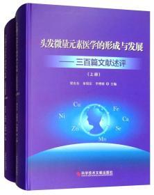头发微量元素医学的形成与发展:三百篇文献述评(套装上下册)