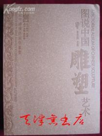 图说中国雕塑艺术(图说中国传统艺术丛书)