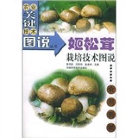 姬松茸栽培技术图说:食用菌类