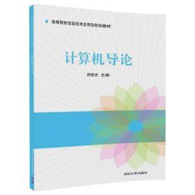 计算机导论(高等院校信息技术应用型规划教材)