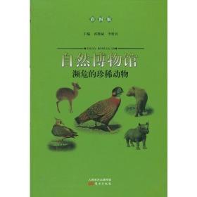 自然博物馆:濒危的珍稀动物