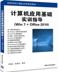 9787302477341-sl-计算机应用基础实训指导(Win 7+Office 2010)