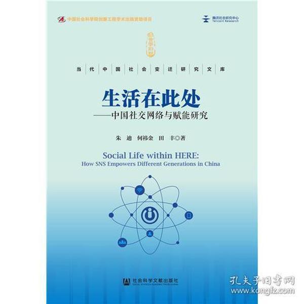 生活在此处:中国社交网络与赋能研究
