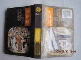 水浒传 绘画本(第三册)