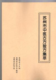 苏州市中医古方验方集萃 (16开平装根据原书复制实物拍照)