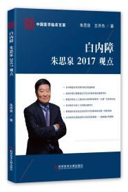 正版微残-中国医学临床百家-白内障朱思泉2017观点(精装)CS9787518933877