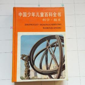 中国少年儿童百科全书科学技术