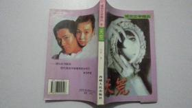城市文学精品 天荒 白煤著 西藏人民出版社