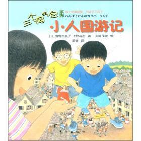 三个淘气包系列:小人国游记