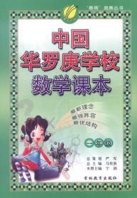 中国华罗庚学校数学课本 1年级
