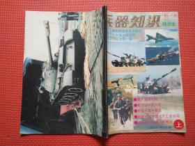 《兵器知识》增刊1994:《兵器知识》精华本1985-1989   上