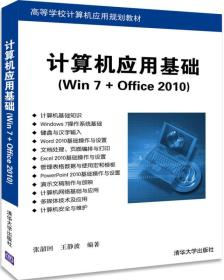9787302476887-sl-计算机应用基础(Win 7+Office 2010)