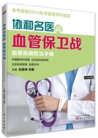 协和名医谈血管保卫战 刘昌伟 刘暴 东方出版社 9787506080996