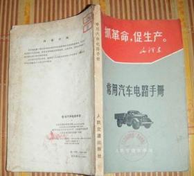 常用汽车电路手册(抓革命,促生产)