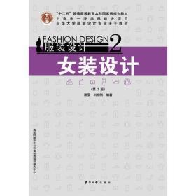 正版二手服装设计2女装设计第二2版顾雯刘晓刚东华大学出版社9787566907875