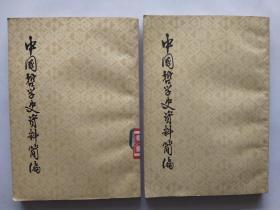 中国哲学史资料简编(清代近代部分)