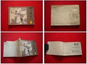 《骑飞马的人》2,广西1984.3一版一印52万册,5959号,连环画
