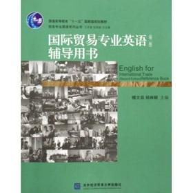 国际贸易专业英语辅导用书(第二版)