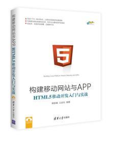 构建移动网站与APP:HTML5移动开发入门与实战/跨平台移动开发丛书常新峰王金柱无清华大学出版社9787302461111