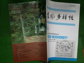 生物多样性 第4卷 第3期
