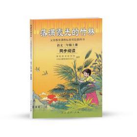 义务教育课程标准实验教科书·落满霞光的竹林:语文同步阅读(三年级上册)