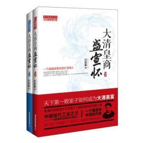 大清皇商盛宣怀:一个超越胡雪岩的红顶商人(上下册)