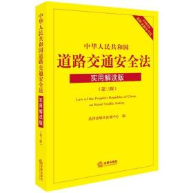 中華人民共和國道路交通安全法