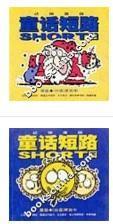 童话短路(上下全二册2册)
