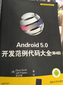 Android 5.0开发范例代码大全、第4版