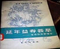 延年益寿荟萃-生命自我管理学