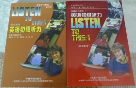英语初级听力   教师用书 学生用书 2本
