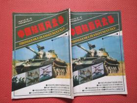 中国边疆军情丛书之一      中国陆疆风云录