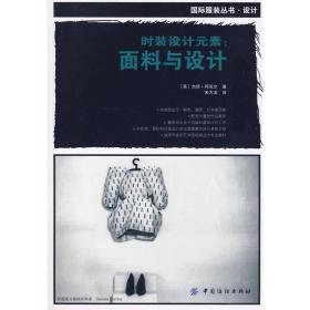 国际时尚设计丛书·服装:时装设计元素:面料与设计