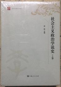 上海市学术著作出版基金:社会主义政治学说史  上下