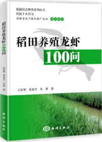 稻田养殖龙虾100问