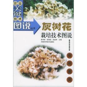 灰树花栽培技术图说:食用菌类