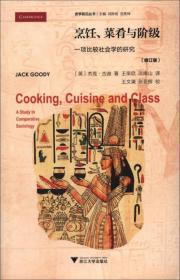 烹饪菜肴与阶级 一项比较社会学的研究(修订版)/史学前沿丛书