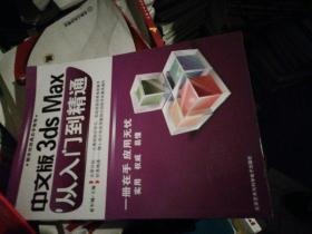 中文版3dsMax从入门到精通